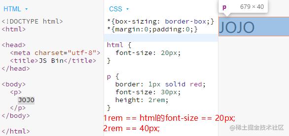 1rem == html的font-size的像素值