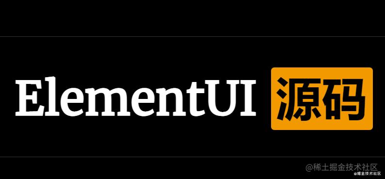 ElementUI源码解析