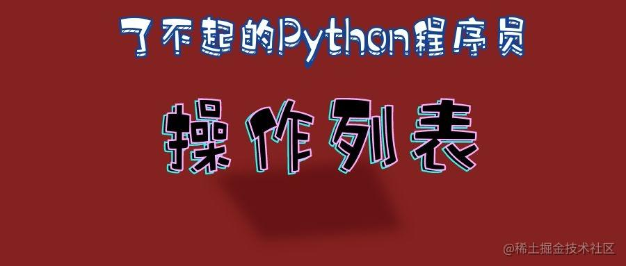 我要悄悄学Python之操作列表