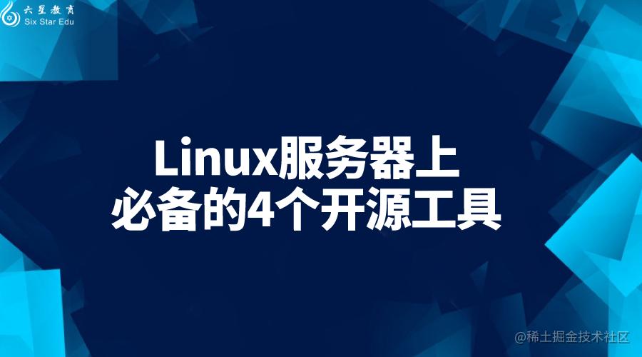 Linux服务器上必备的4个开源工具