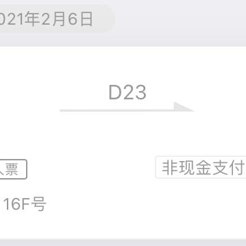 东君V于2021-01-30 23:05发布的图片