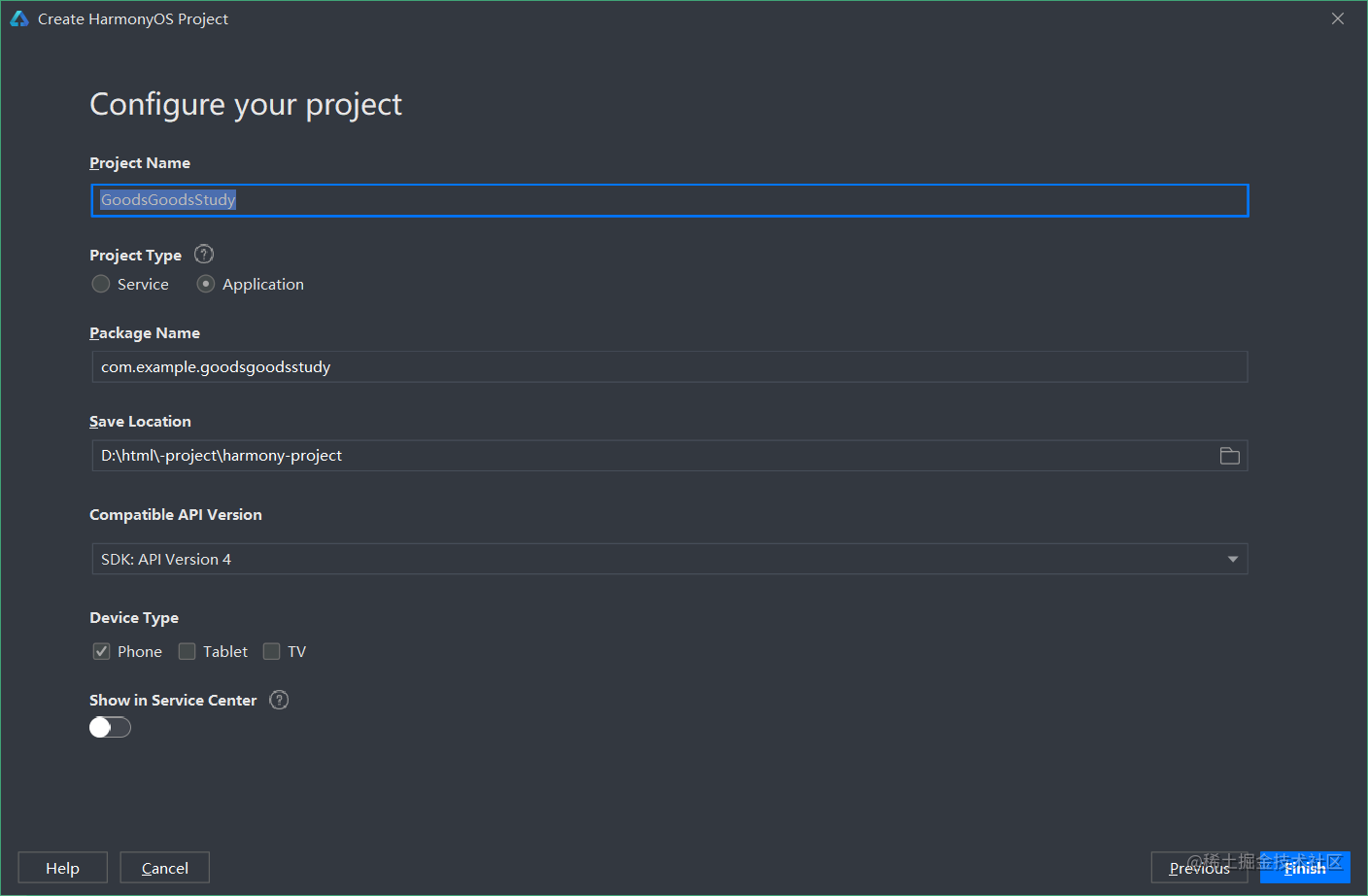 harmony-devtools-project-setting.png