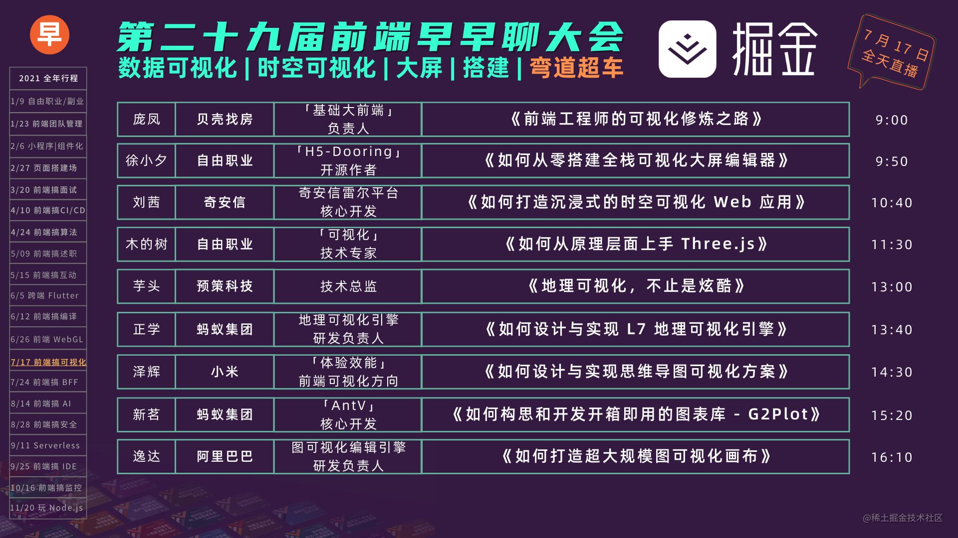 大会海报  (3).png