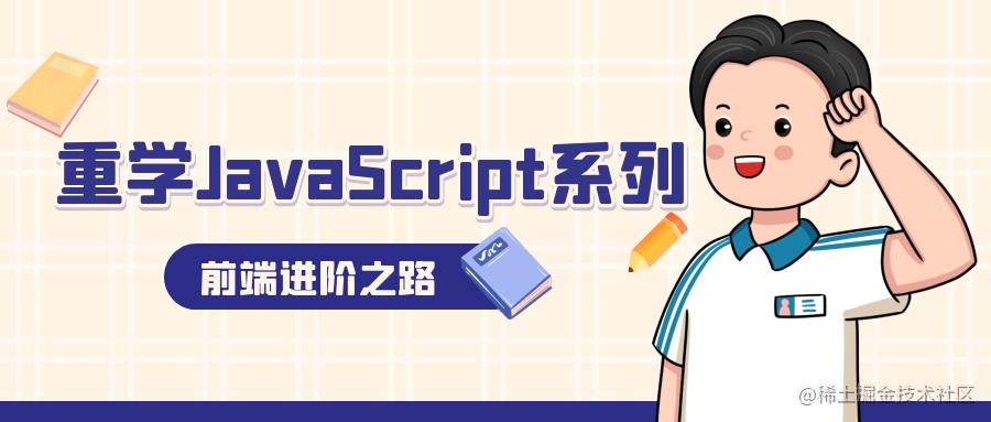 重学JavaScript系列