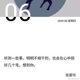 刘小爱于2020-08-06 08:13发布的图片