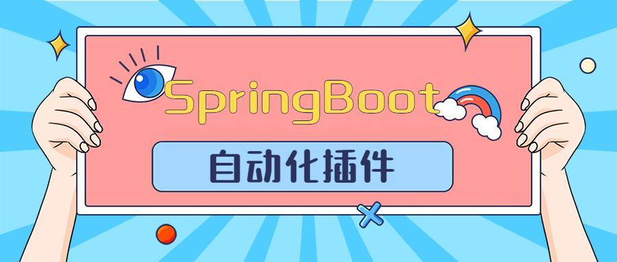 还在手动部署SpringBoot应用?试试这个自动化插件!