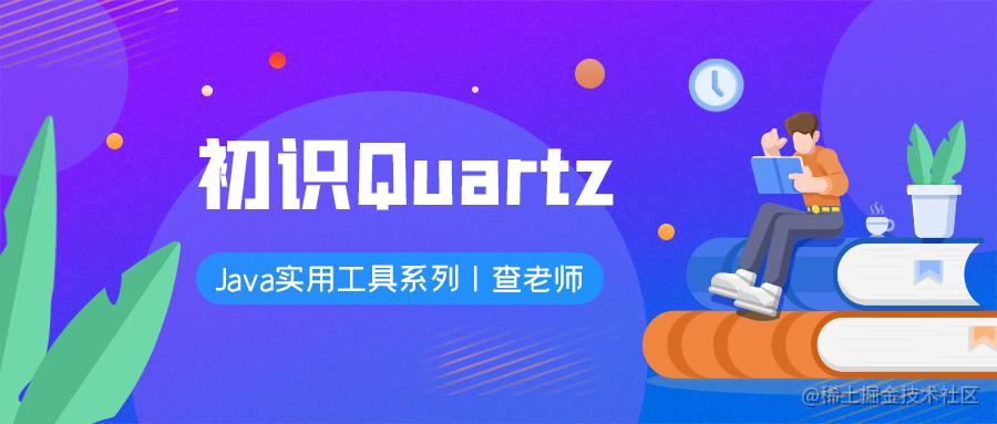 实用工具   Quartz 快速入门
