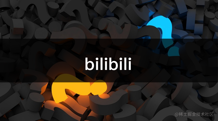 B站真题:如何判断括号是否有效?
