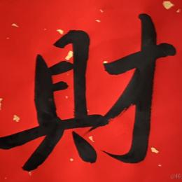 爱掘金的祢豆子于2021-02-14 17:11发布的图片
