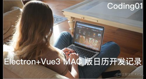 Electron+Vue3 MAC 版日历开发记录