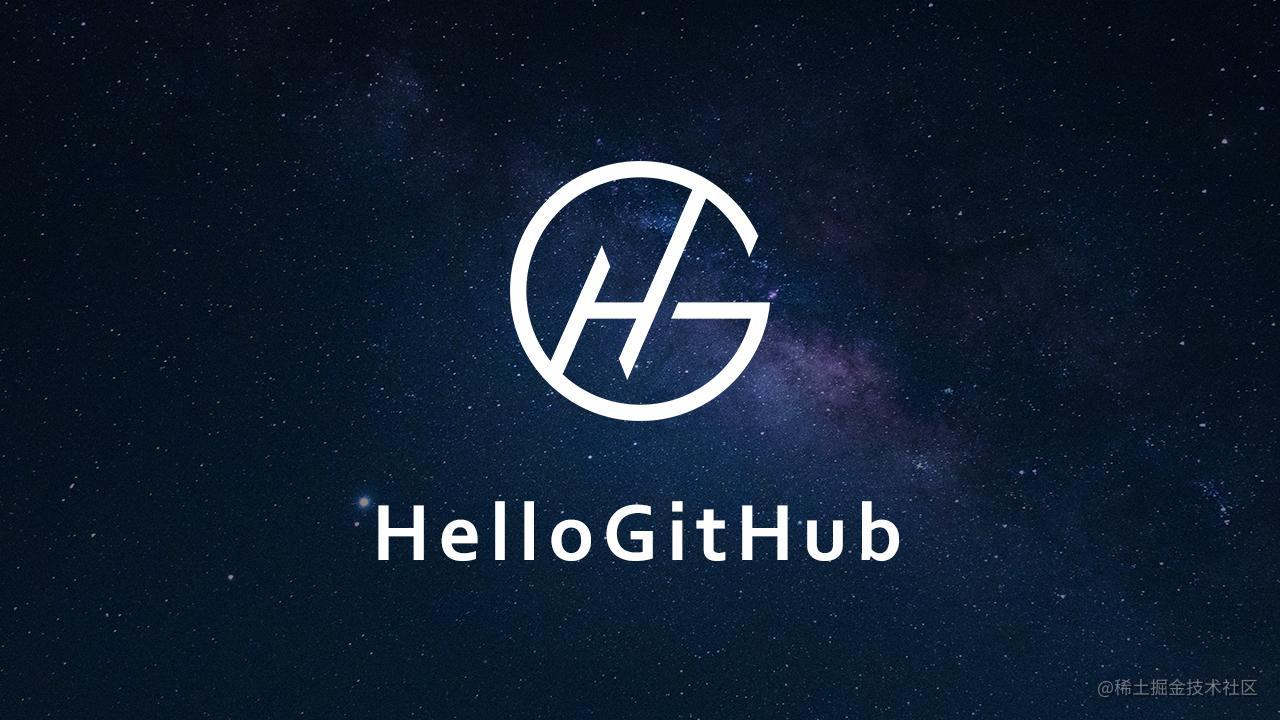 GitHub 热点速递