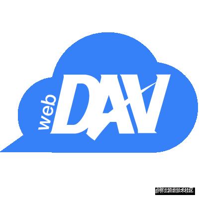 网络存储文件共享之WebDAV