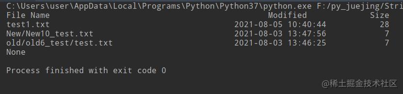 zipfile对文件压缩运行结果