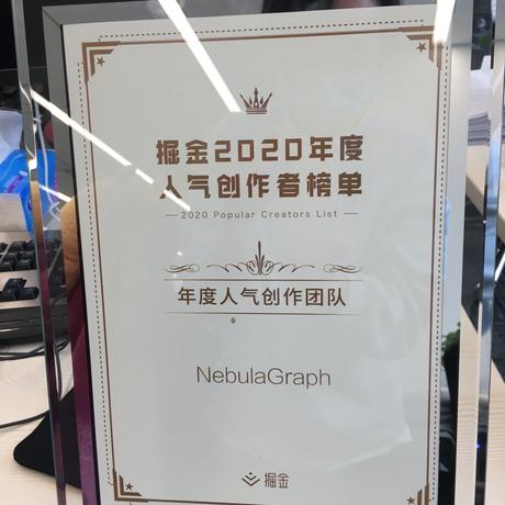 NebulaGraph于2021-03-10 17:15发布的图片