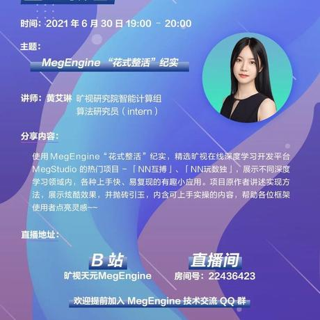 MegEngine于2021-06-29 14:28发布的图片