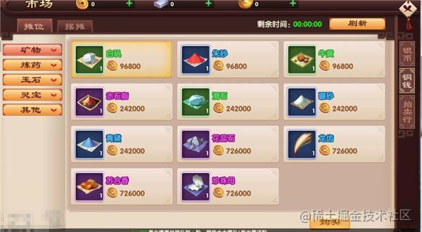 Redis 事务 实现游戏中商品买卖市场