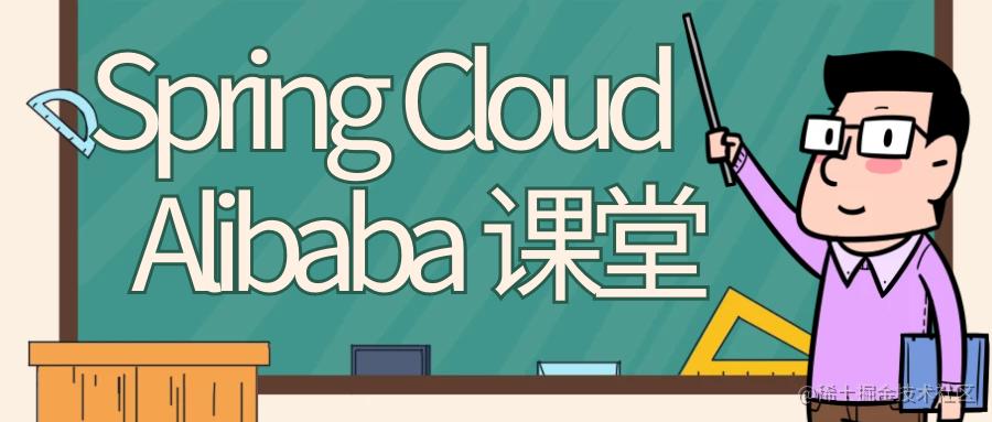 Spring Cloud Alibaba 实战(一)准备篇