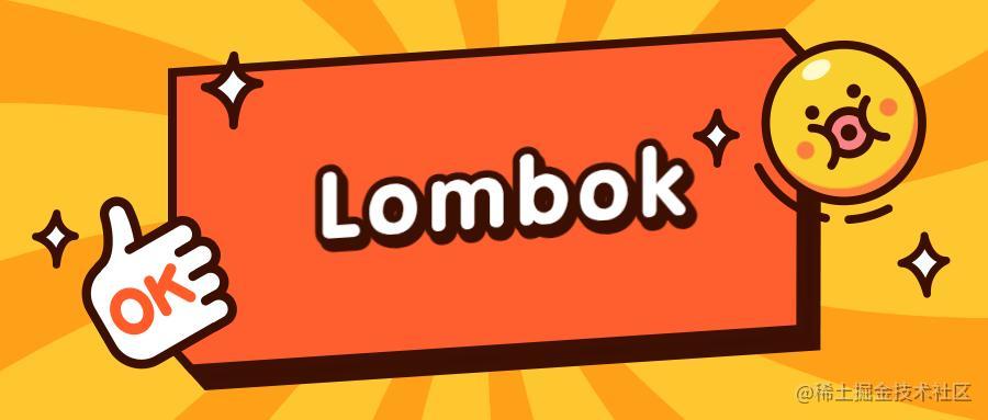 Lombok有啥牛皮的?SpringBoot和IDEA官方都要支持它!