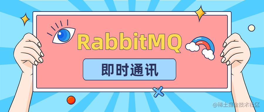 RabbitMQ实现即时通讯居然如此简单!连后端代码都省得写了?
