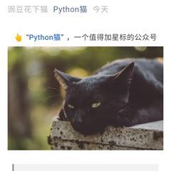 豌豆花下猫于2020-08-11 22:45发布的图片