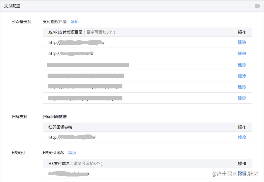 wechat-pay-conf.png
