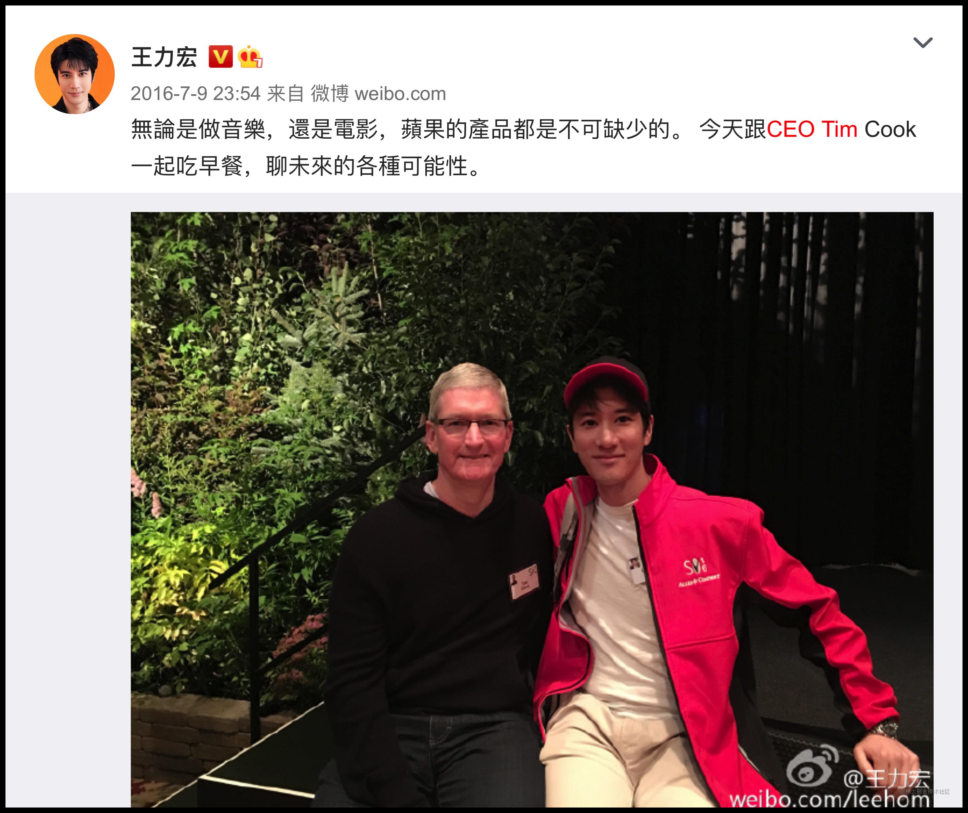 2016-王力宏和库克.png