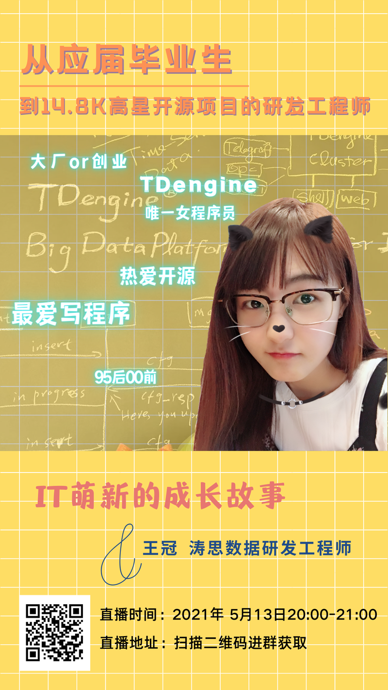 TDengine涛思数据于2021-05-13 10:32发布的图片