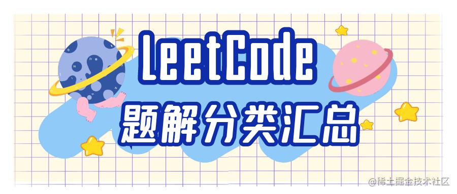 LeetCode题解分类汇总
