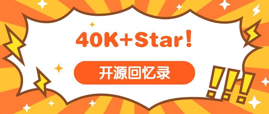 40K+Star!Mall电商实战项目开源回忆录!